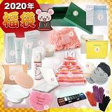 2020福袋 ツヤぷる美人セット 16,280円 (税込)