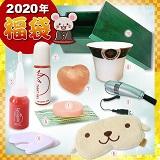 2020福袋 美白スタートセット 6,600円  (税込)