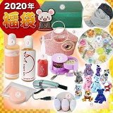 2020福袋 ほんわか幸せセット 13,200円  (税込)