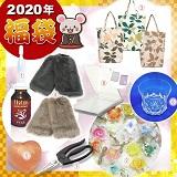 2020福袋 めざせ魅惑のお肌セット 6,600円   (税込)