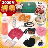 2020福袋 新年ほっこりセット 11,000円   (税込)