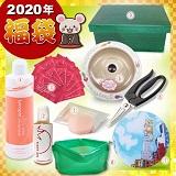 2020福袋 簡単ヘルシー&ビューティセット 9,900円     (税込)