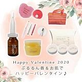 ぷるるん唇&お肌でハッピーバレンタイン 3,520円     (税込)