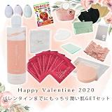 バレンタインまでにもっちり潤い肌GETセット 8,294円   (税込)