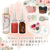 バレンタインまでに徹底保湿ケア!理想の潤い美肌セット 7,920円     (税込)