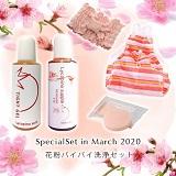 花粉バイバイ洗浄セット ☆2020 3,080円    (税込)