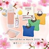 春恋しい ハートーセット◆送料無料 2020 6,600円    (税込)