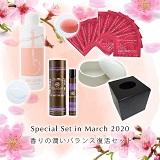 香りの潤いバランス復活セット ☆2020 6,600円  (税込)