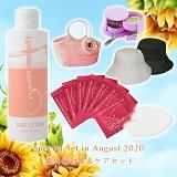 紫外線対策&ケアセット 2020 ◆送料無料  4,400円   (税込)